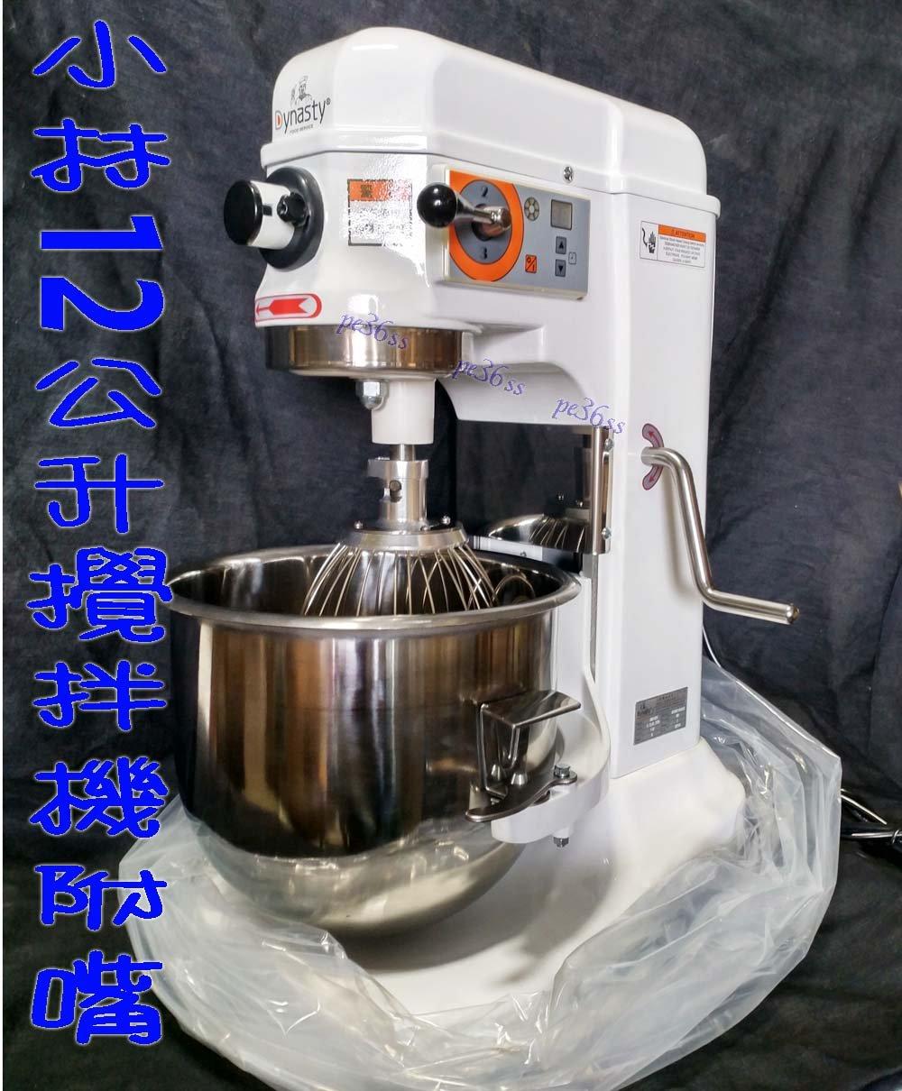 世界大牌』小林12公升攪拌機一桶三配件附連接器接嘴座,勾、扇換白鐵製 s 勾 扇 ( 攪拌器 打蛋器   )
