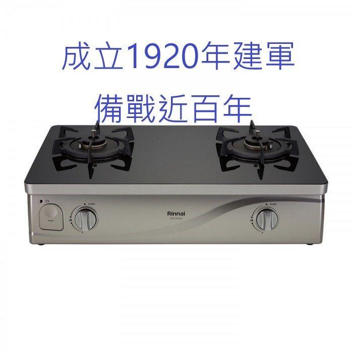 【瓦斯爐專科】林內RTS-Q230G(B)雙口台式黑色強化玻璃瓦斯感溫爐RTSQ230G(B) 自載來認識