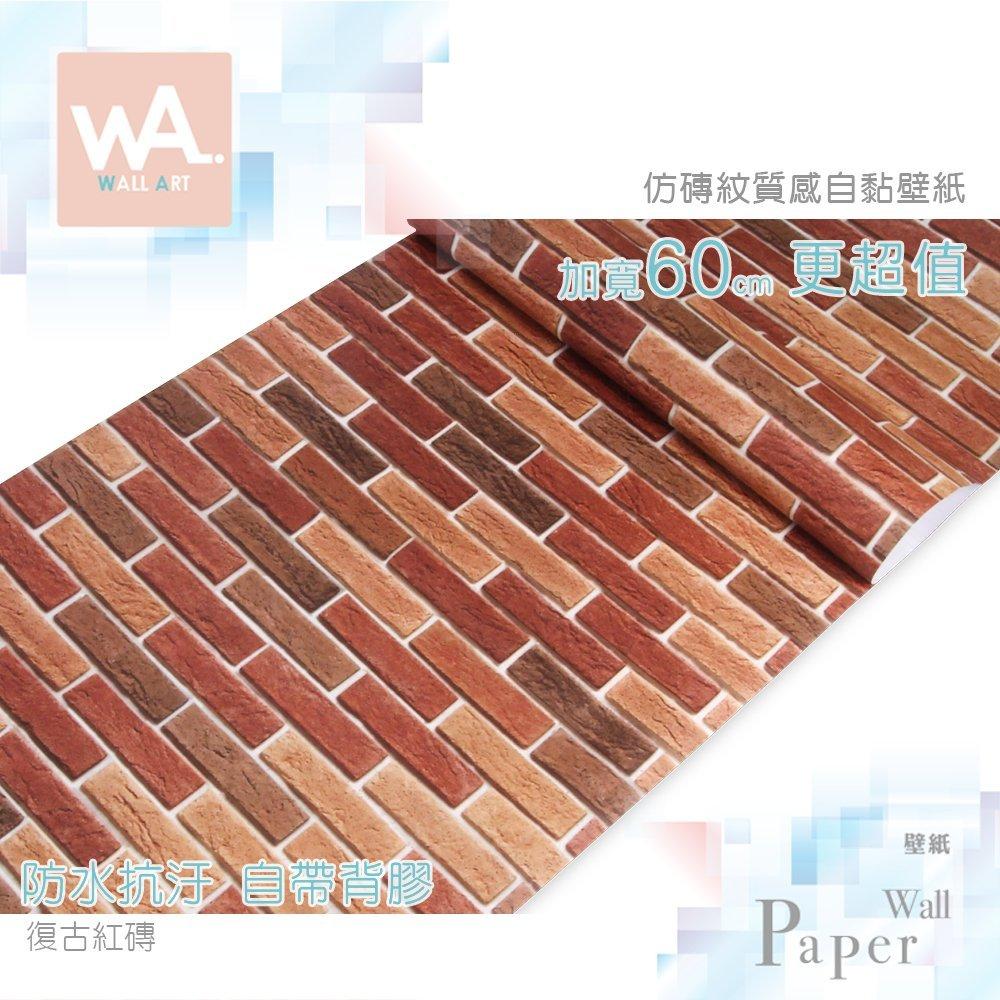WA  防水抗汙自黏壁紙 復古紅磚 加厚加寬 60x100cm 附刮板 多張不裁切 非3D磚紋泡棉壁貼
