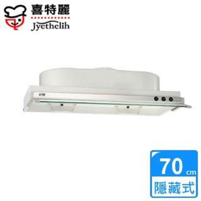 喜特麗 JT-1870 (70公分) 隱藏式超薄油煙機 烤漆白  加500