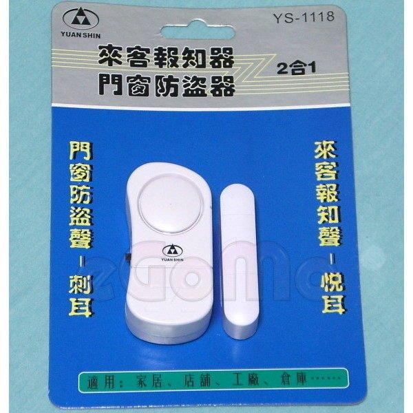 【eGoMo】電子門神--磁簧開關 來客門鈴&門窗防盜器二用(YS-1118)