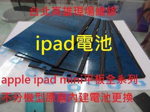 台北高雄現場服務 ipad2 ipad3 ipad4 mini1 mini2 air1 air2 pro電池現場更換