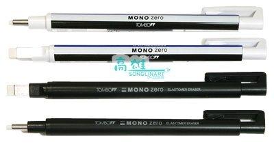 【美術社直營】MONO Zero 細字橡皮擦 白藍 款 黑色筆桿 銀色筆桿 圓形擦子 方形擦子