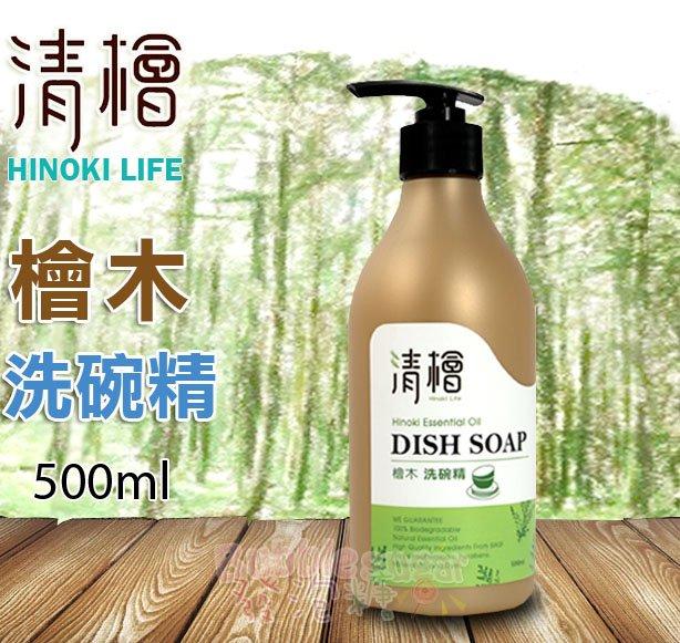 ☆發泡糖 清檜Hinoki Life 檜木洗碗精 500ml SGS 去油率超越國家 台南 超取
