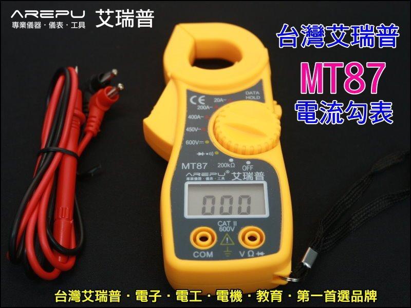 【優良賣家】GE040 艾瑞普 MT-87 電流勾表 迷你 鉗形表 萬用電表 電流表 勾錶 電錶 MT87