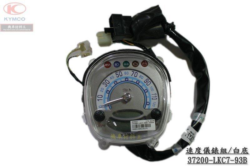 《光陽原廠》MANY110 速度儀錶組 速度表組 儀表板 儀錶 液晶面板 速度錶組 37200-LKC7-93B 全新