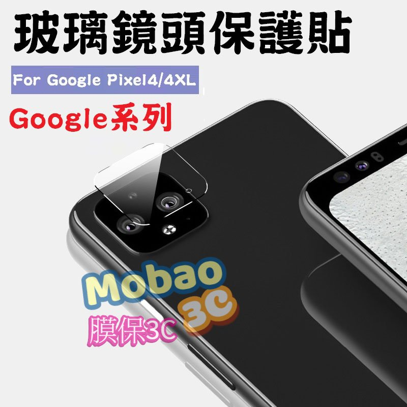 Google Pixel 5 4a 5G 4 XL 3 3A XL 鏡頭貼 Pixel4 保護貼 Pixel3