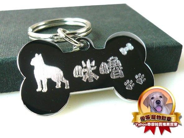 ~銘記心禮~狗狗的護身符GO~1011A小骨寵物 、 狗牌  雙面特殊刻字送鈴鐺 狗狗的護