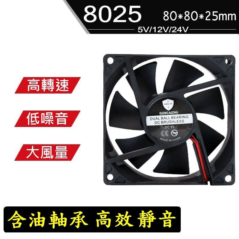 DC8025 散熱風扇 電腦散熱風扇 CPU風扇 機箱風扇 5V/12V/24V直流風扇 無刷風扇【現貨】