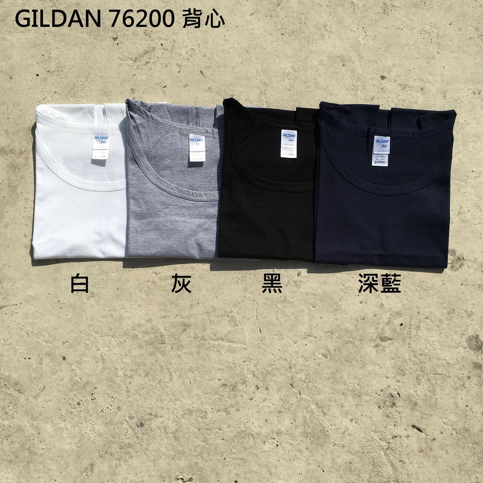 【HOMIEZ】台灣公司貨 吉爾登 GILDAN 76200 美國 背心 素面【76200】 美國棉 2XL 4色