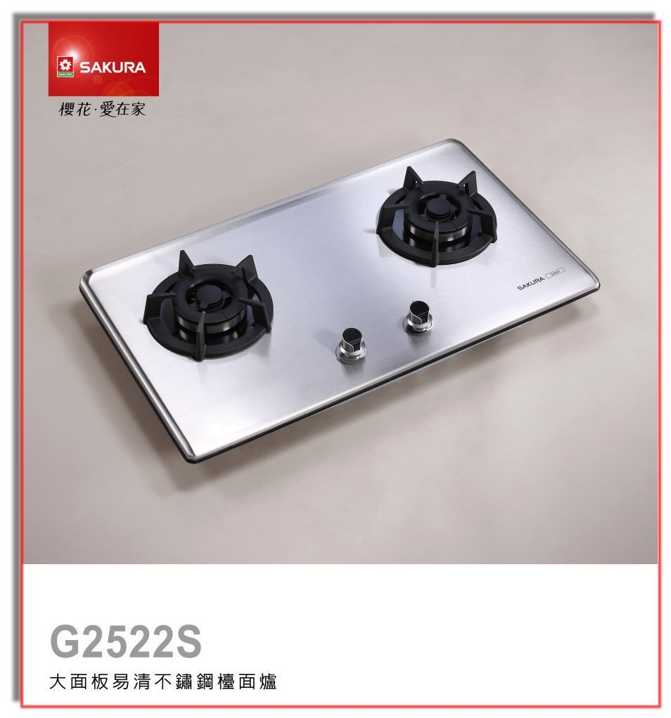 【阿貴不貴屋】 櫻花牌 G2522S 二口節能 檯面爐 不鏽鋼面板 面板易清 G-2522S