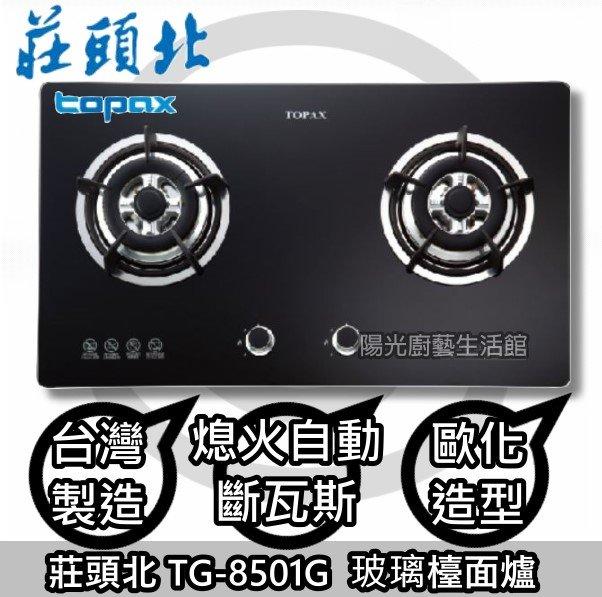 ☀陽光廚藝☀台南 來電貨到 免 ☀莊頭北 TG-8501G 玻璃瓦斯檯面爐