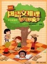 [前程]啟發式國語文推理智力測驗(低年級2)