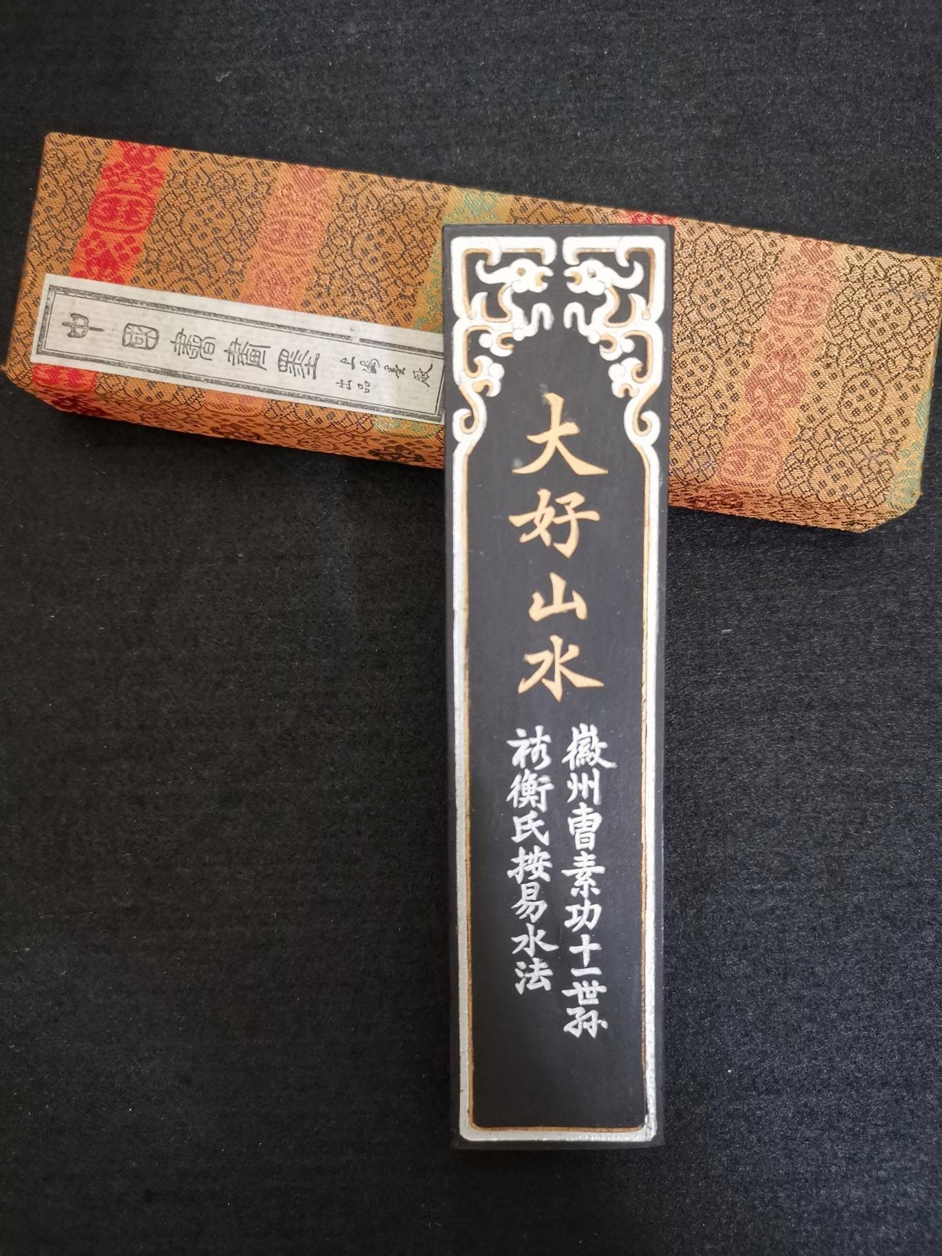 上海墨廠 上墨 徽歙曹素功 堯千氏《大好山水》(4兩) 油煙101 19 90年代上墨 停產前 存放20年以上 墨條