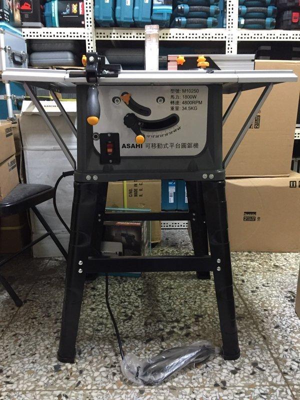 刷卡分期|外銷日本ASAHI 10桌上型圓鋸機M10250切斷機|超越GTS1031 BT2508RC大全配