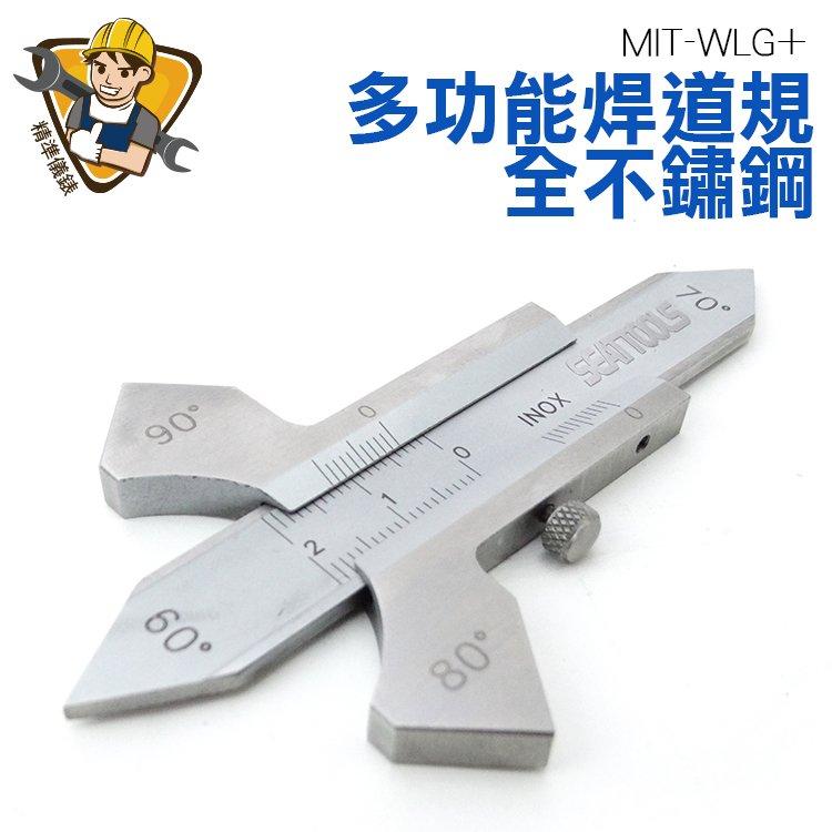 精準儀錶 全不鏽鋼多 焊道規 MIT-WLG 焊縫尺 焊接規 焊縫檢驗尺 焊角 焊接好幫手 焊縫規