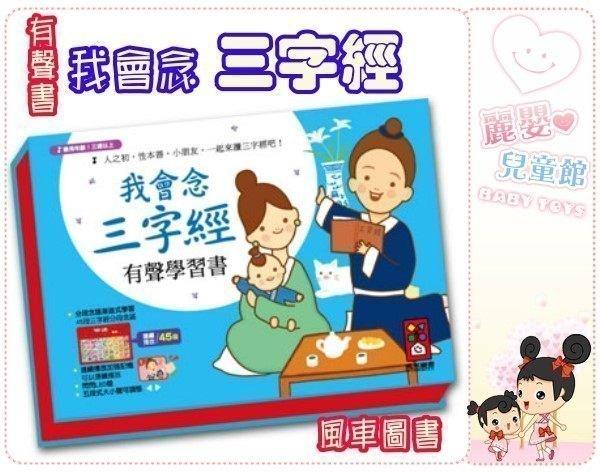 麗嬰兒童玩具館~幼教教具-風車圖書-我會念三字經有聲學習書