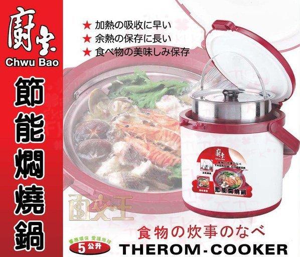 ㊣愛瘋客㊣ 廚寶 5L節能悶燒鍋 真空斷熱 長時保溫 節省能源 省時方便 5公升 製 HT-001