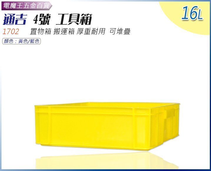 Ψ電魔王Ψ通吉 16L 4號工具箱 置物箱 搬運箱 運輸箱 儲運箱 分類箱 重疊箱 整理箱 物流箱 塑膠箱 1702