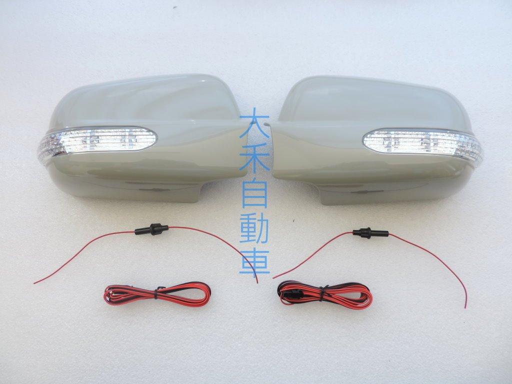 大禾自動車 LED 方向燈 後視鏡蓋 適用 HONDA CRV 2代 02-06年
