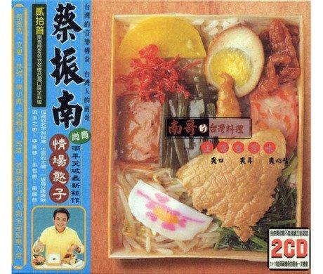 蔡振南--南哥的台灣料理**全新**CD