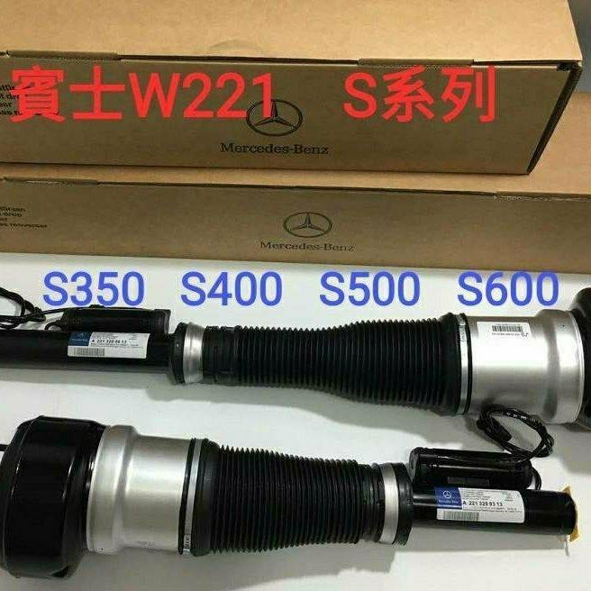 賓士  w221 氣壓避震器 S350 S400    全新。全新。 保固1年11800保固2年13500專注品質