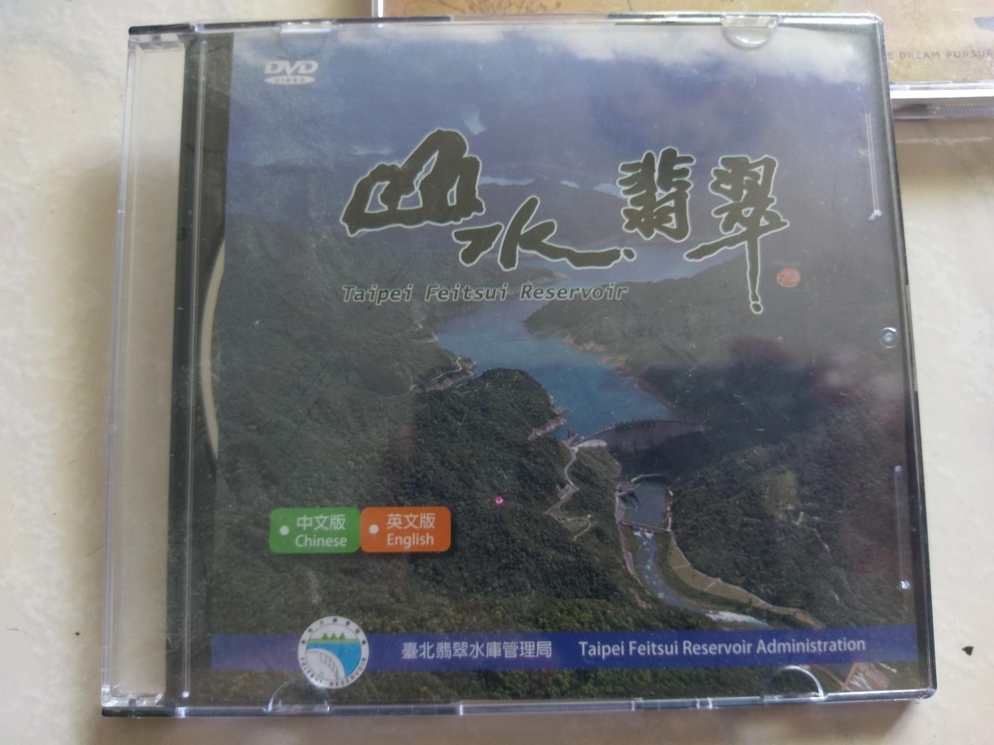 全新未拆封-山水翡翠DVD( 臺北翡翠水庫管理局)中英文版