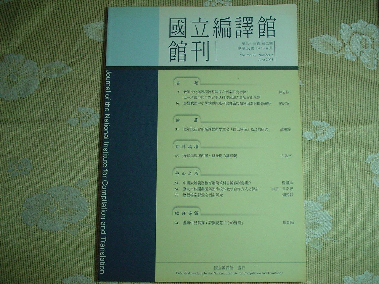 國立編譯館館刊 第33卷第2期94年6月《操縱學派與西奧‧赫曼斯的翻譯觀》書況為實品拍攝,無標記,如新如圖【A1.58】