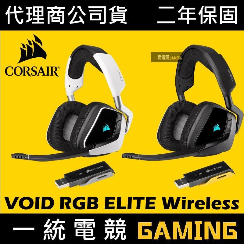【一統電競】海盜船 Corsair VOID RGB ELITE Wireless 7.1環繞 無線耳機麥克風