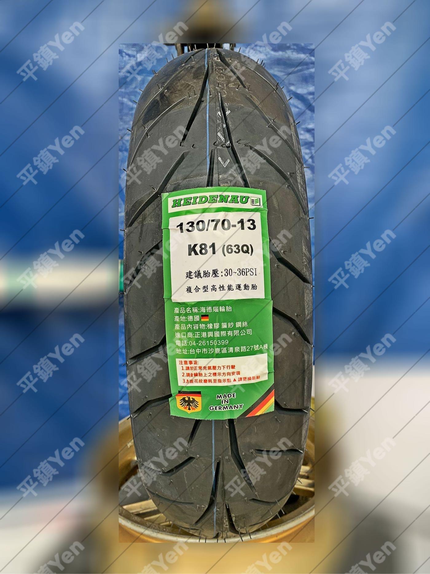 平鎮龍潭楊梅 海德瑙 K81 130/70-13 HEIDENAU