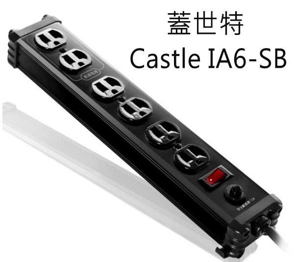 台中『崇仁音響發燒線材精品網』 Castle 蓋世特 IA6-SB 電源突波保護插座 (黑色/白色)