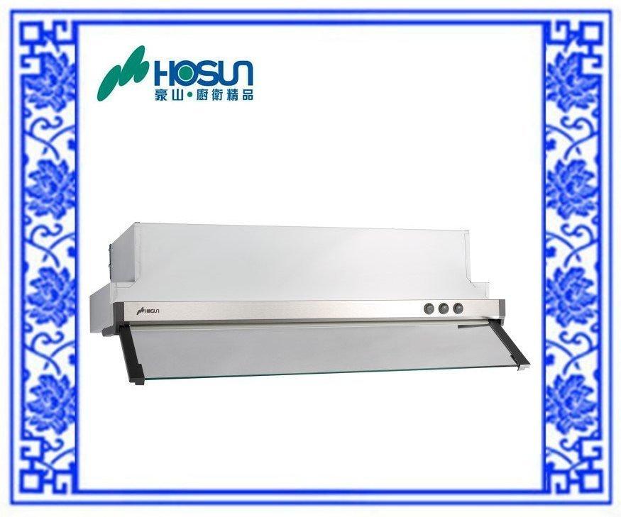 【水電大聯盟】豪山牌 VEQ-9158P 隱藏式 烤白 排油煙機 90CM 除油煙機