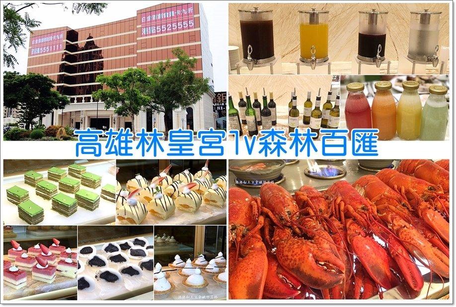 【展覽優惠券】THE LIN 台中 林酒店 LV百滙 假日下午茶850/平日午晚餐券1050