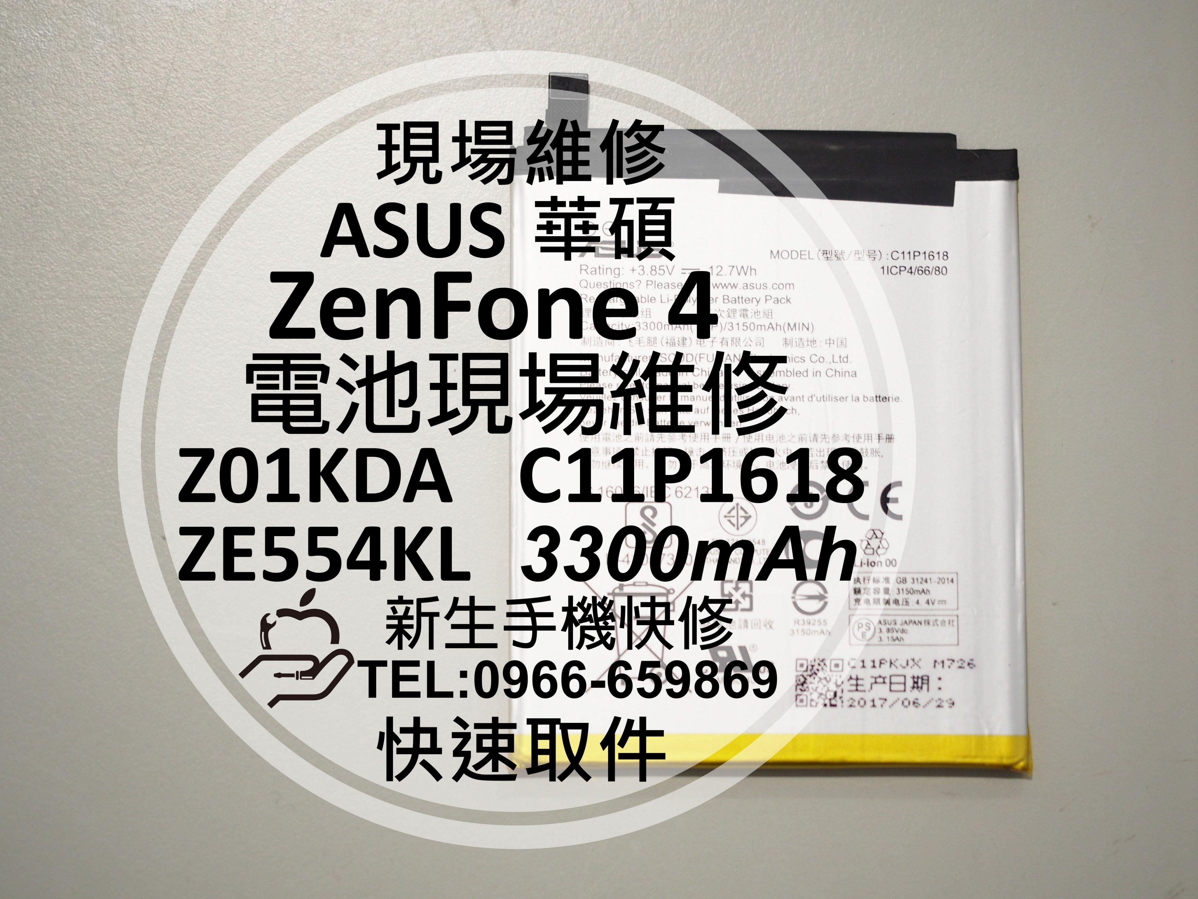 免運【新生手機快修】ASUS華碩 ZenFone 4 內置電池 ZE554KL Z01KD 衰退膨脹 斷電 現場維修更換