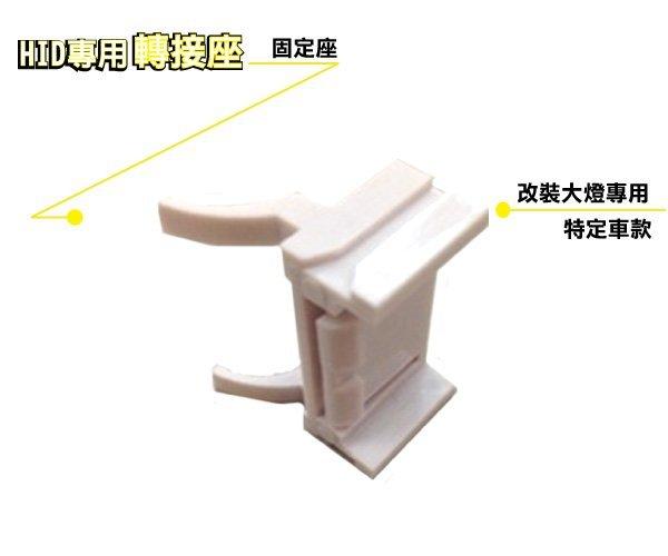 FOCUS MK3 座 HID轉接座 H7燈座 H7底座 固定座 燈泡卡榫座【TST竣天】