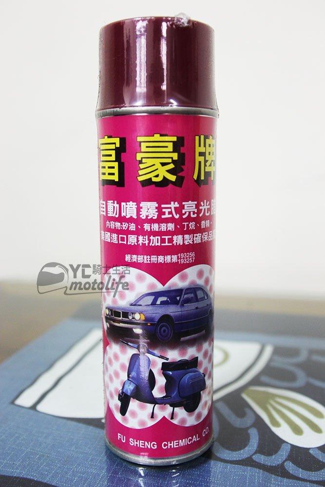 YC騎士 _富豪牌 自動噴霧式 亮光臘.汽機車 車輛家俱.油漆.電鍍表面去汙光塑膠潤滑 550ml