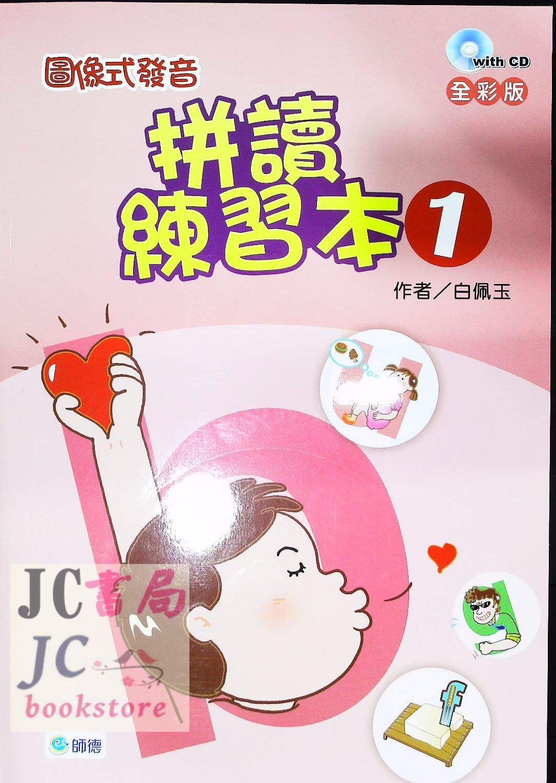 【JC書局】師德出版 英語 學生自修用書 圖像式發音 拼讀練習本(1) (附光碟)