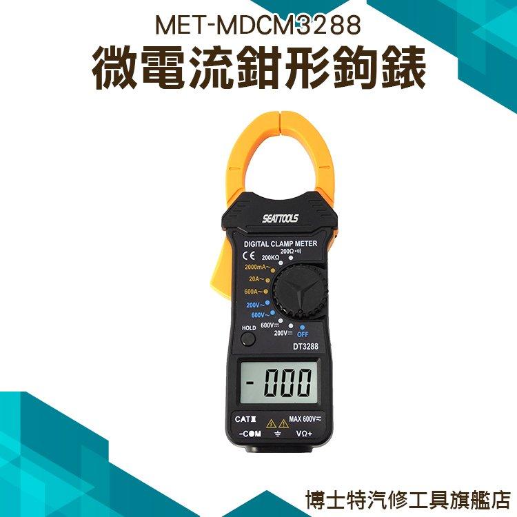 《博士特汽修》萬用表鉗形鉤錶 萬用電表 直流電壓 交流電壓 交流電流 電阻 通斷及蜂鳴器
