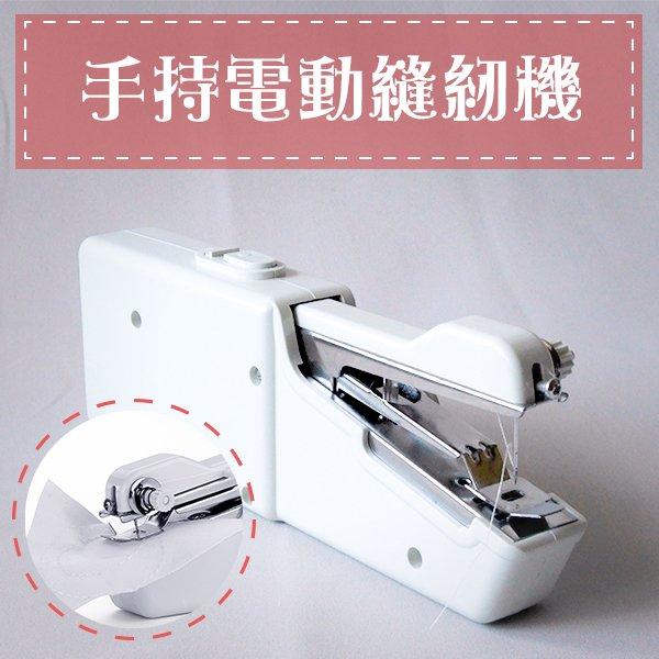 【贈品 】B3689 手持電動縫紉機 家用掌上型小型迷你縫衣機 簡易便捷袖珍裁縫機 手縫裁衣 工具