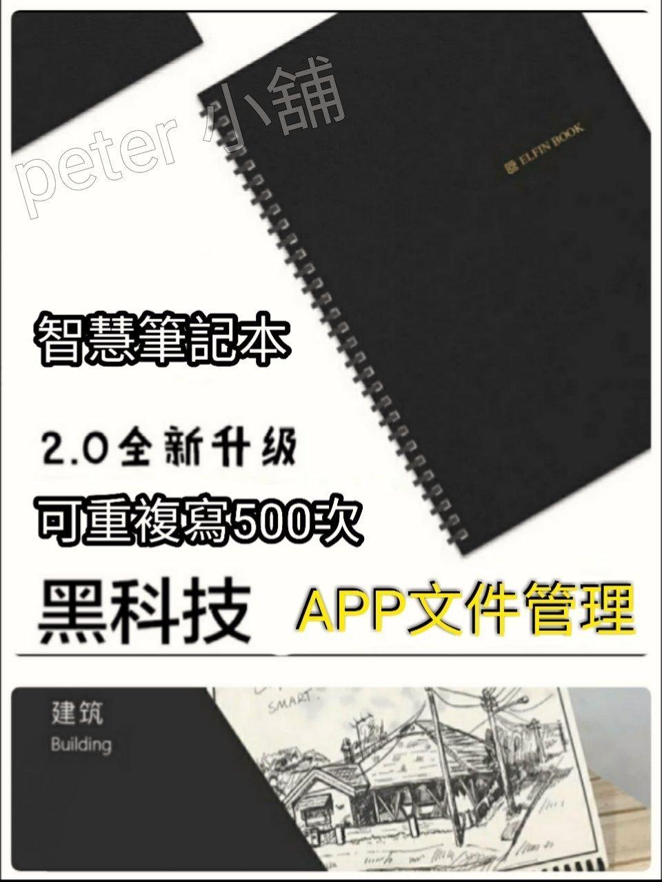 ( 特惠) Elfinbook 智慧筆記本 可重複寫500次 書寫筆記本 畫冊 石頭紙 畫畫 建築 兒童寫字練習本