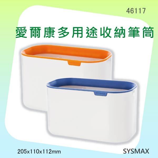 SYSMAX 愛爾康多用途收納筆筒 46117 書房 顏色 不可挑色 置物盒 置物架 書桌