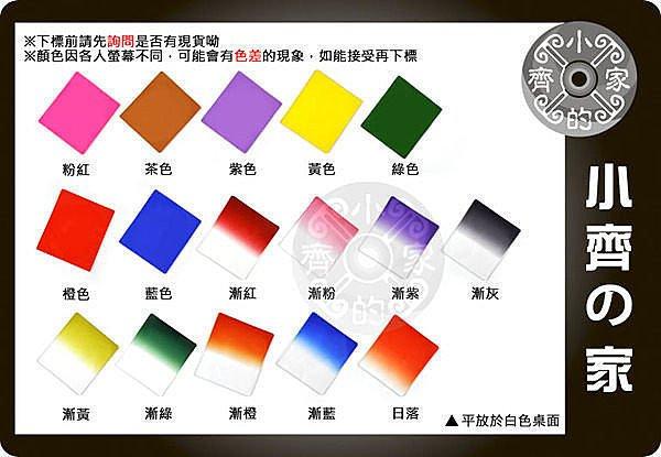 小齊的家 全色 方形濾片 粉紅色 紅色 橙色 黃色 綠色 藍色 紫色 茶色 方片 濾鏡 Cokin P