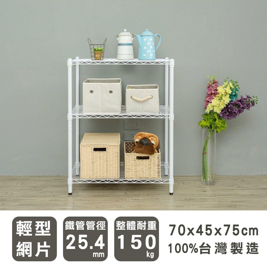 *鐵架小舖*輕型 70X45X75 三層烤漆白波浪架 鐵架 收納架 衣櫥 層架 置物架 貨架