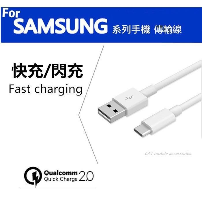 三星 SAMSUNG note4 note5 S6 S7 edgeJ7 J5 J3 A7 A8 充電線 TYPE C