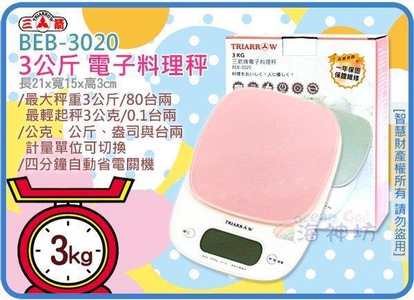海神坊 BEB-3020 電子料理秤 液晶秤 廚房秤 烘焙秤 網拍秤 4種單位 藍色背光3kg 2g 8入3500元免運