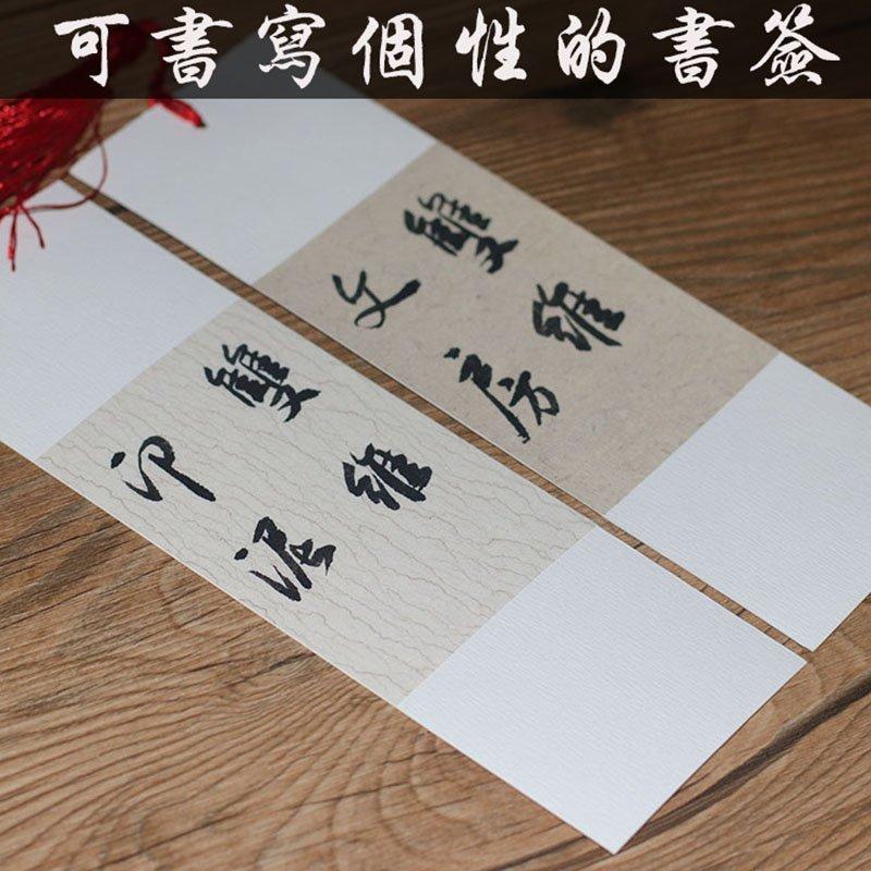 雜貨小鋪 宣紙卡紙流蘇書簽2張中國風古典文藝 書法創作書簽包郵