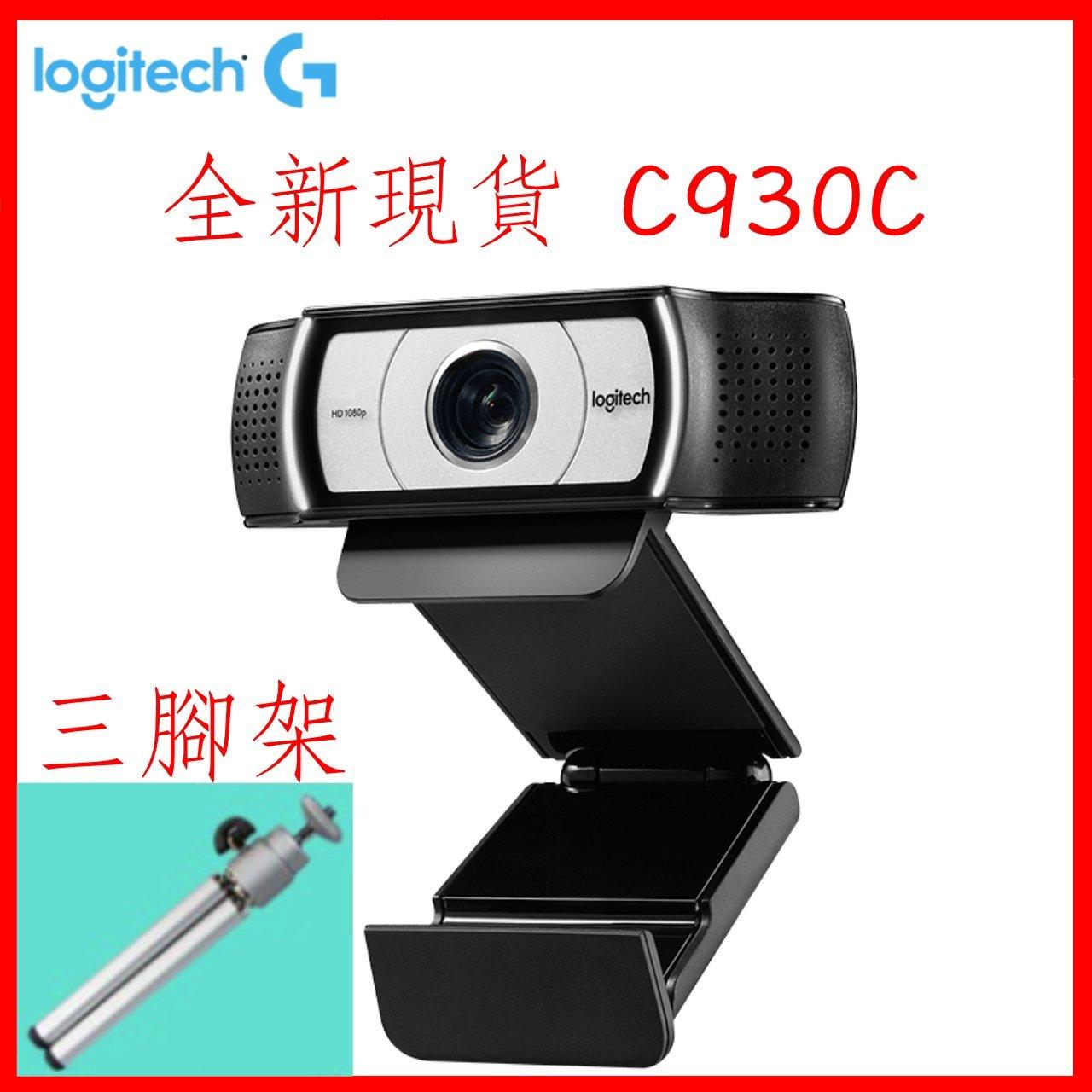 (三年保固 三腳架)台灣現貨全新 Logitech 羅技 C930C C930E HD 網路攝影機 視頻 實況 自動對焦