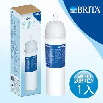 【家電購】詢價 ~德國BRITA P3000 硬水軟化櫥下型濾芯一入