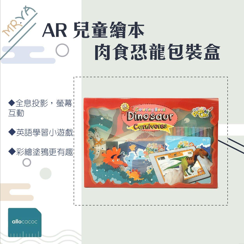 AR VUIDEA-MD 兒童繪本 肉食恐龍包裝盒 童書 彩繪 塗鴉 英語 多國語言 螢幕互動 3D投影 APP