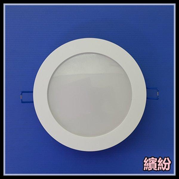 【高雄繽紛照明】LED-12W崁燈 暖白(Φ14.5公分) 品 數量有限 為止